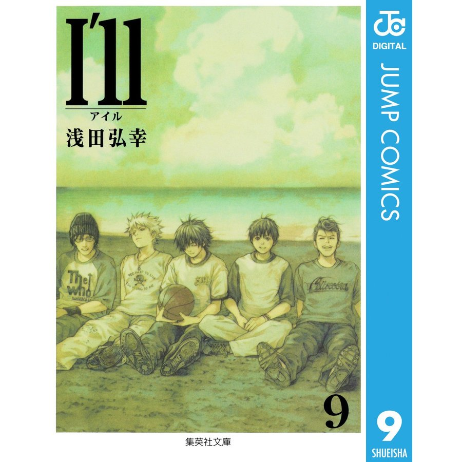 【初回50%OFFクーポン】I'll 〜アイル〜 (9) 電子書籍版 / 浅田弘幸|ebookjapan
