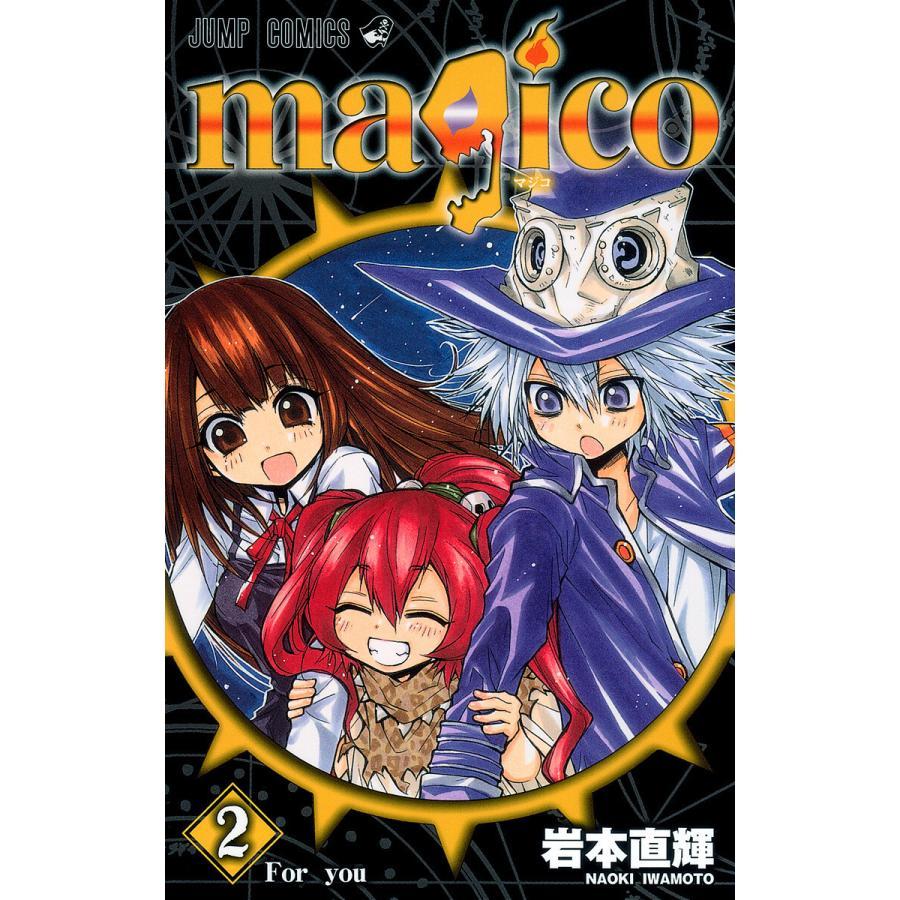 【初回50%OFFクーポン】magico (2) 電子書籍版 / 岩本直輝 ebookjapan