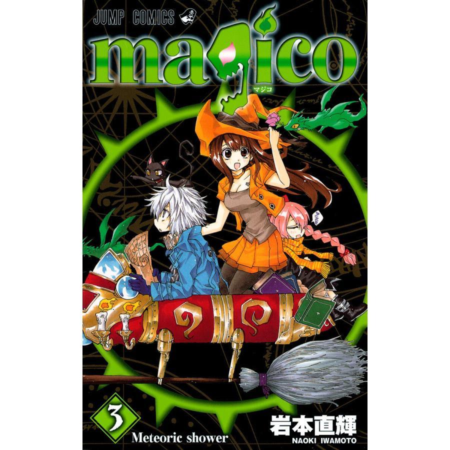 【初回50%OFFクーポン】magico (3) 電子書籍版 / 岩本直輝|ebookjapan