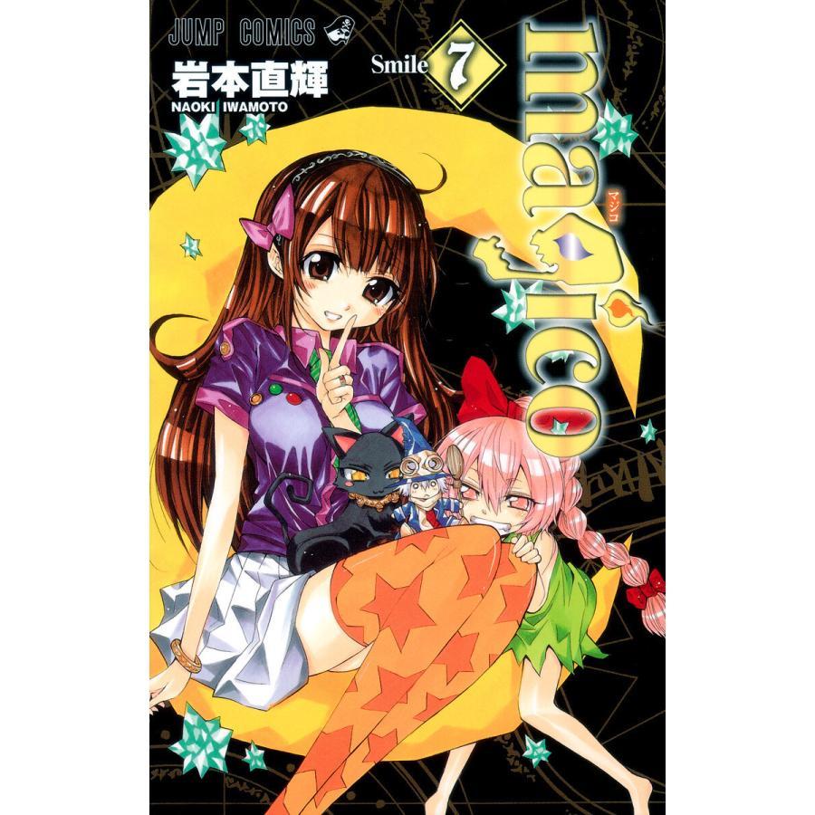 【初回50%OFFクーポン】magico (7) 電子書籍版 / 岩本直輝 ebookjapan