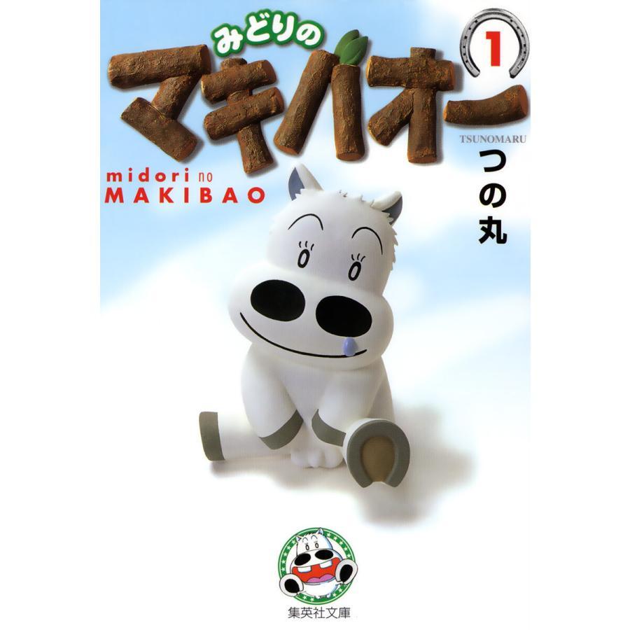 みどりのマキバオー (1) 電子書籍版 / つの丸|ebookjapan