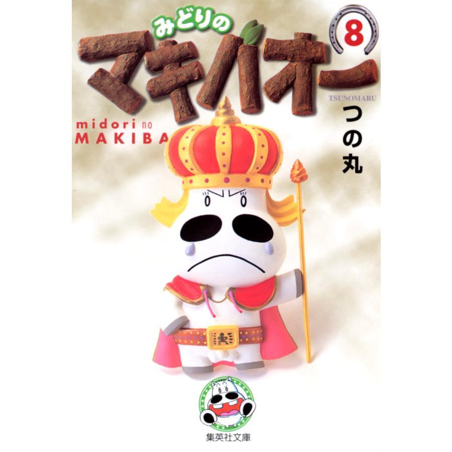 みどりのマキバオー (8) 電子書籍版 / つの丸|ebookjapan