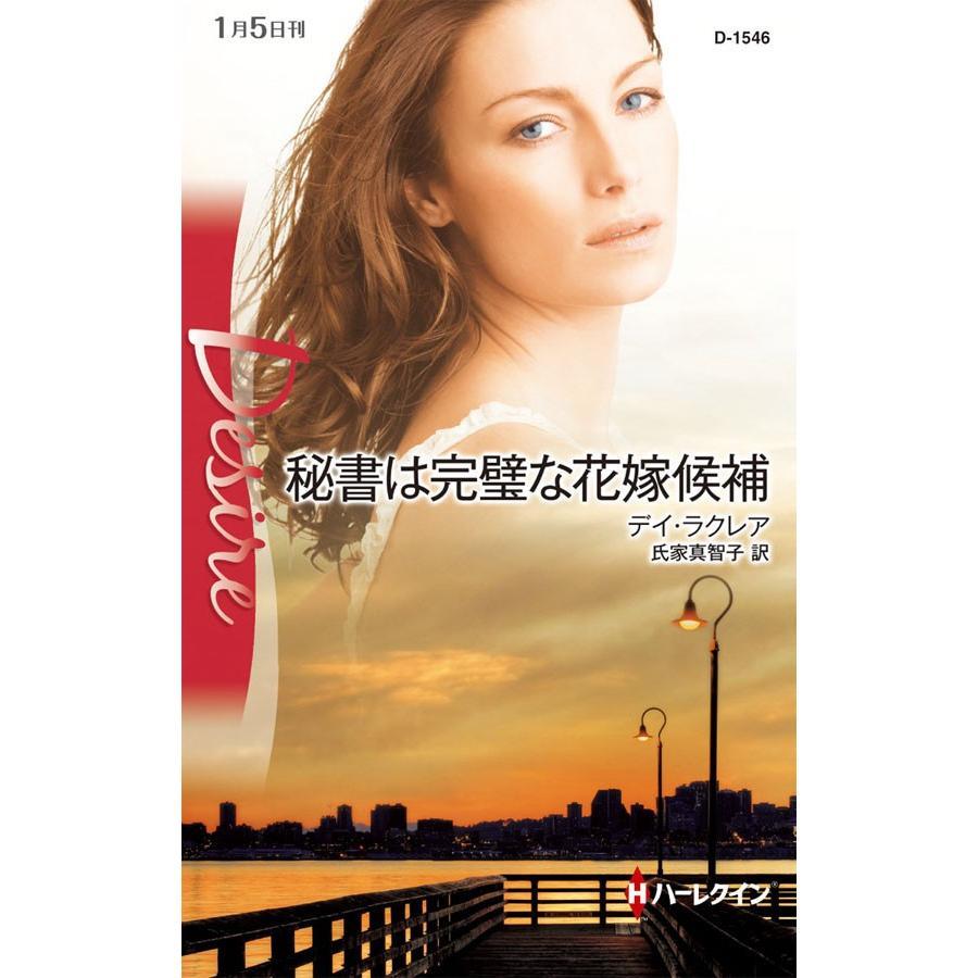 秘書は完璧な花嫁候補 電子書籍版 / デイ・ラクレア 翻訳:氏家真智子|ebookjapan