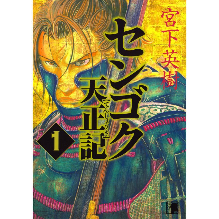 センゴク天正記 (1) 電子書籍版 / 宮下英樹 ebookjapan