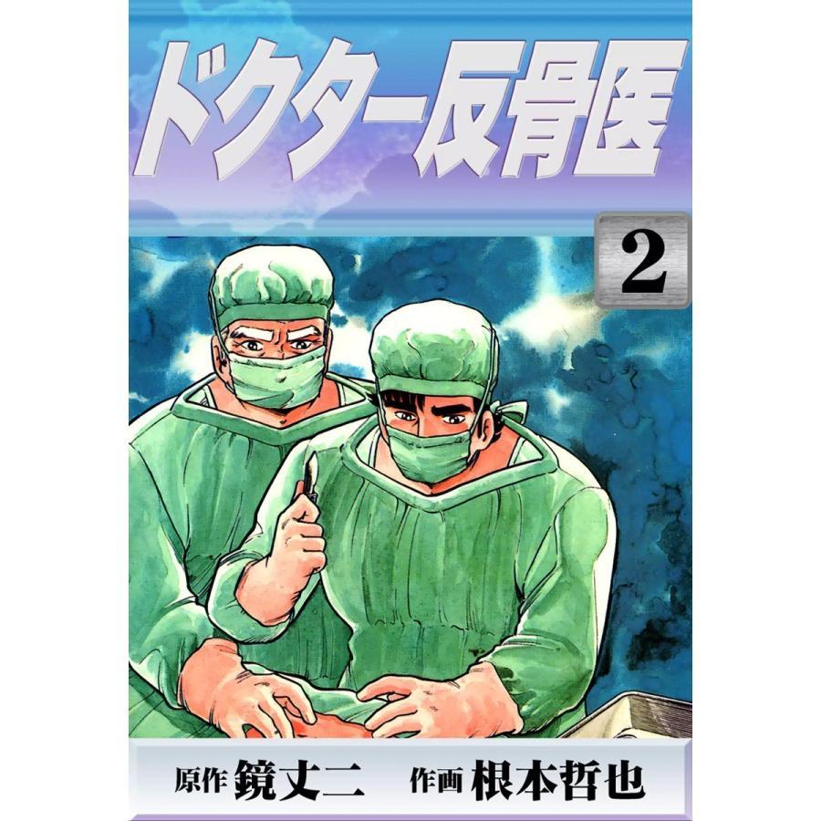 【初回50%OFFクーポン】ドクター反骨医 (2) 電子書籍版 / 原作:鏡丈二 作画:根本哲也|ebookjapan