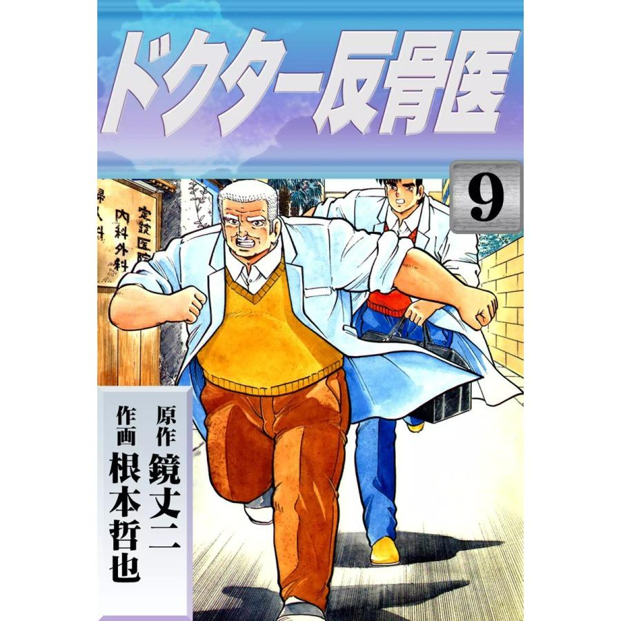 【初回50%OFFクーポン】ドクター反骨医 (9) 電子書籍版 / 原作:鏡丈二 作画:根本哲也|ebookjapan