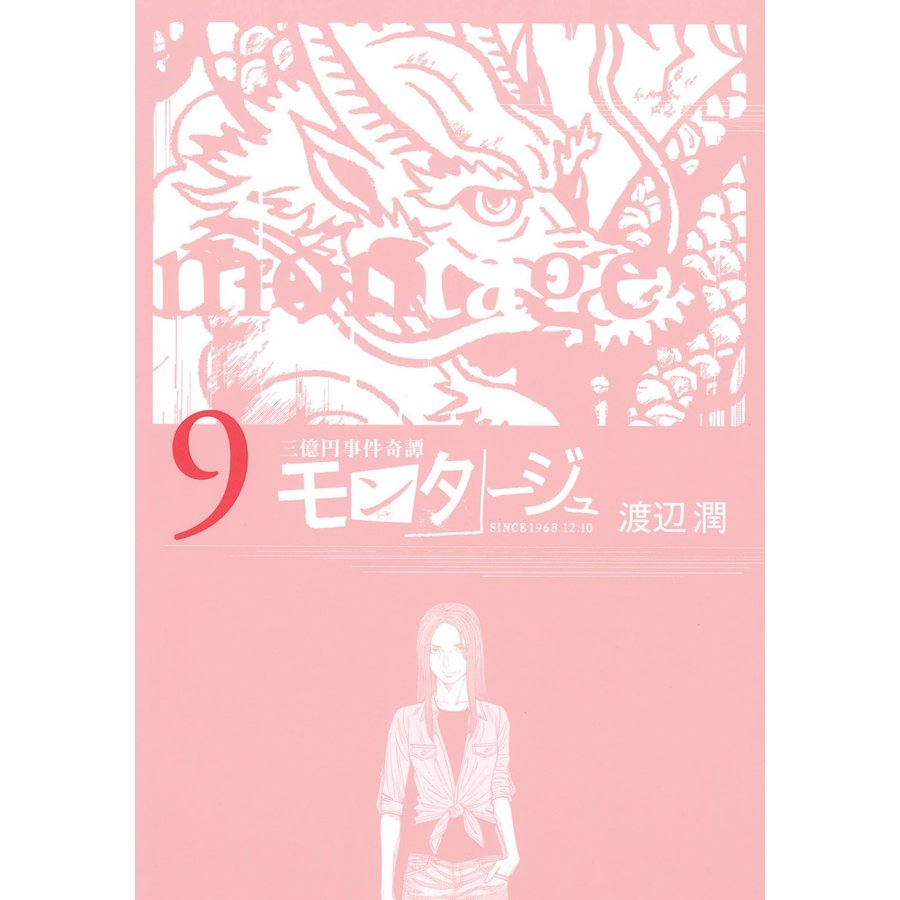 三億円事件奇譚 モンタージュ (9) 電子書籍版 / 渡辺潤 ebookjapan