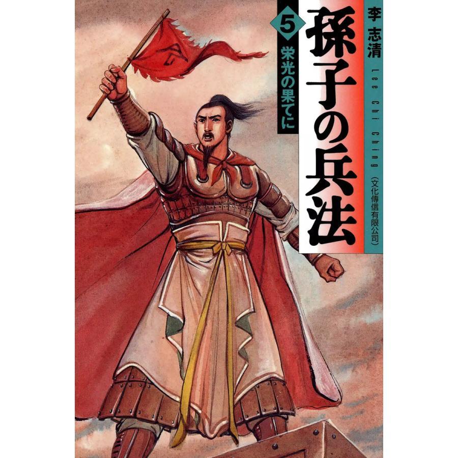【初回50%OFFクーポン】孫子の兵法 (5) 電子書籍版 / 李志清|ebookjapan