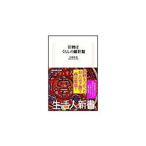 【初回50%OFFクーポン】旧暦はくらしの羅針盤 生活人新書セレクション 電子書籍版 / 小林弦彦 ebookjapan