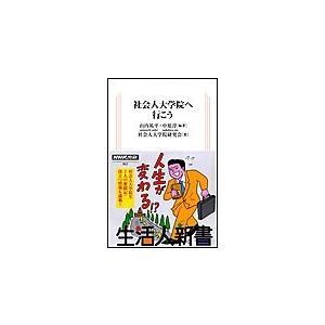 【初回50%OFFクーポン】社会人大学院へ行こう 生活人新書セレクション 電子書籍版 / 山内祐平/中原淳 編著|ebookjapan