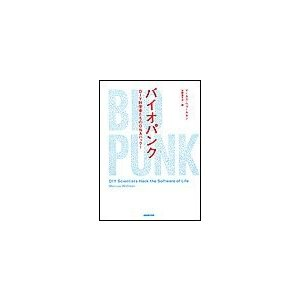 【初回50%OFFクーポン】バイオパンク ―DIY科学者たちのDNAハック! 電子書籍版 / マーカス・ウォールセン(著)/矢野真千子(訳)|ebookjapan