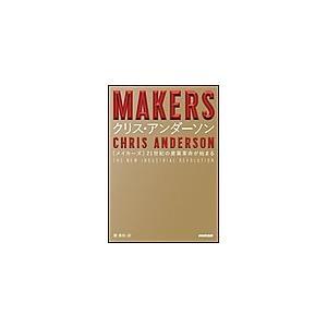 【初回50%OFFクーポン】MAKERS―21世紀の産業革命が始まる 電子書籍版 / クリス・アンダーソン(著)/関美和(訳) ebookjapan