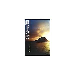 【初回50%OFFクーポン】眼下の火 電子書籍版 / 高杉俊一郎(作)|ebookjapan