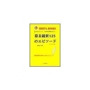 【初回50%OFFクーポン】幕末維新125のエピソード 電子書籍版 / 高杉俊一郎(作) ebookjapan