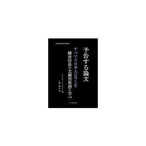 【初回50%OFFクーポン】予告する論文 すべての日本人は今こそ織田信長の文鎮型発想に学べ 電子書籍版 / 上里剛士/荻原脩平 ebookjapan