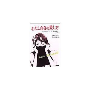 【初回50%OFFクーポン】いつまでたっても幸せになれない! 電子書籍版 / 岡本 二美代|ebookjapan