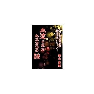 【初回50%OFFクーポン】血塗られた4233の謎 電子書籍版 / 華山姜純 ebookjapan