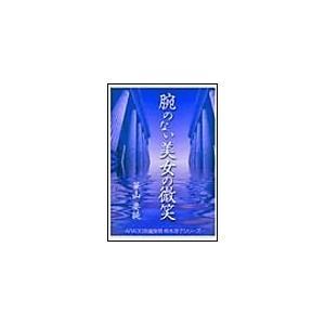 【初回50%OFFクーポン】腕のない美女の微笑 電子書籍版 / 華山姜純 ebookjapan