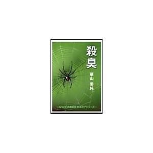 【初回50%OFFクーポン】殺臭 電子書籍版 / 華山姜純|ebookjapan
