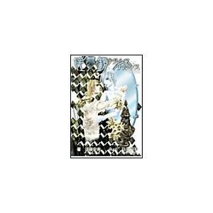 【初回50%OFFクーポン】淫夢鏡・ナルシス×ナルシス 電子書籍版 / 須藤安寿|ebookjapan