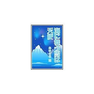 【初回50%OFFクーポン】海に舞う雪は天使 電子書籍版 / あゆざき悠 ebookjapan