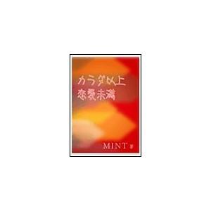 【初回50%OFFクーポン】カラダ以上恋愛未満 電子書籍版 / MINT|ebookjapan