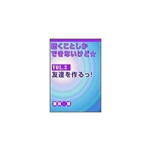 【初回50%OFFクーポン】聴くことしかできないけど★ vol.3 友達を作るっ! 電子書籍版 / 藤田潮|ebookjapan