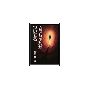 【初回50%OFFクーポン】さっちゃんがついてる 電子書籍版 / 和田賢一|ebookjapan