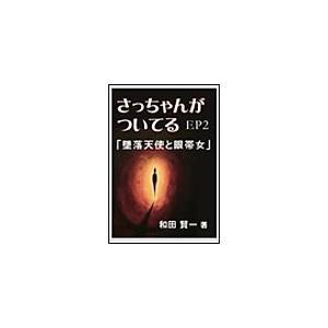【初回50%OFFクーポン】さっちゃんがついてるEP2〜「墜落天使と眼帯女」 電子書籍版 / 和田賢一|ebookjapan