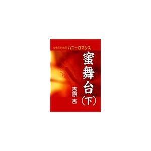 【初回50%OFFクーポン】蜜舞台(下) 電子書籍版 / 吉原杏 ebookjapan