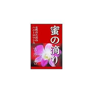 【初回50%OFFクーポン】蜜の滴り 電子書籍版 / 吉原杏|ebookjapan