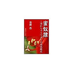 【初回50%OFFクーポン】蜜奴隷 〜★濡れちゃうワタシの快感鑑定 電子書籍版 / 吉原杏|ebookjapan