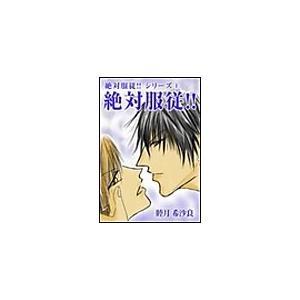 【初回50%OFFクーポン】絶対服従!! 電子書籍版 / 睦月希沙良|ebookjapan
