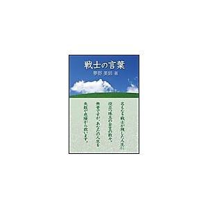 戦士の言葉 電子書籍版 / 夢野美鈴|ebookjapan
