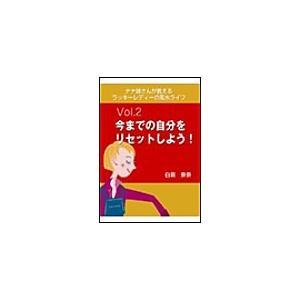 【初回50%OFFクーポン】ナナ姉さんが教える ラッキーレディーの風水ライフ 「vol.2 今までの自分をリセットしよう!」 電子書籍版|ebookjapan