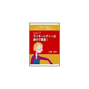 【初回50%OFFクーポン】ナナ姉さんが教える ラッキーレディーの風水ライフ 「vol.7 ラッキーレディーは旅行で開運!」 電子書籍版|ebookjapan