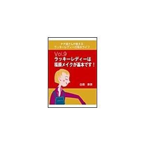 【初回50%OFFクーポン】ナナ姉さんが教える ラッキーレディーの風水ライフ 「vol.9 ラッキーレディーは福顔メイクが基本です!」 電子書籍版 ebookjapan