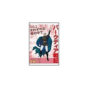 【初回50%OFFクーポン】「バークディア戦記」〜第2巻 それぞれの夜の中で 電子書籍版 / 悠崎仁 ebookjapan