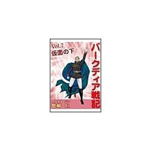 【初回50%OFFクーポン】「バークディア戦記」〜第7巻 仮面の下 電子書籍版 / 悠崎仁|ebookjapan