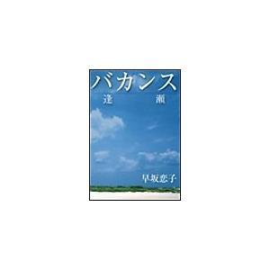 【初回50%OFFクーポン】バカンス 電子書籍版 / 早坂恋子 ebookjapan