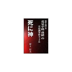 【初回50%OFFクーポン】死に神 電子書籍版 / 村上信夫|ebookjapan