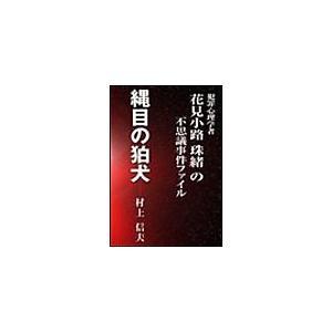 【初回50%OFFクーポン】縄目の狛犬 電子書籍版 / 村上信夫|ebookjapan