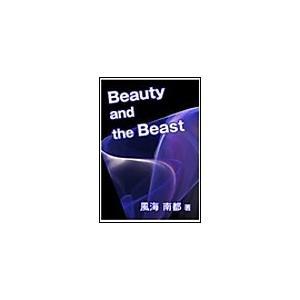 【初回50%OFFクーポン】Beauty and the Beast 電子書籍版 / 風海南都|ebookjapan