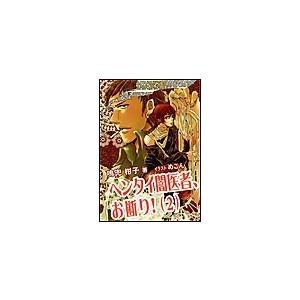 【初回50%OFFクーポン】ヘンタイ闇医者、お断り!(2) 電子書籍版 / 鳴兜柑子 ebookjapan