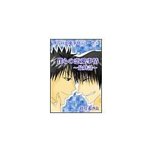 【初回50%OFFクーポン】僕らの恋愛事情 〜最終話〜 電子書籍版 / 睦月希沙良|ebookjapan