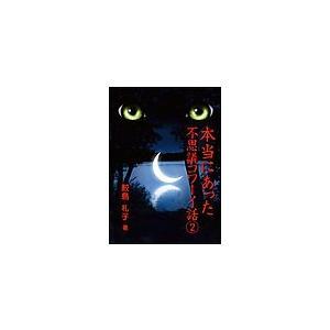 【初回50%OFFクーポン】本当にあった不思議コワーイ話(2) 電子書籍版 / 鮫島礼子|ebookjapan