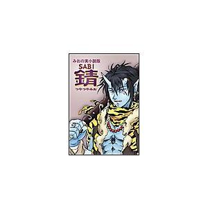 【初回50%OFFクーポン】錆 電子書籍版 / つやつやみお|ebookjapan