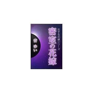 【初回50%OFFクーポン】密室の花嫁 電子書籍版 / 杏ゆい ebookjapan