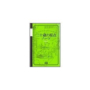【初回50%OFFクーポン】二十歳の原点ノート [新装版] 電子書籍版 / 高野悦子|ebookjapan