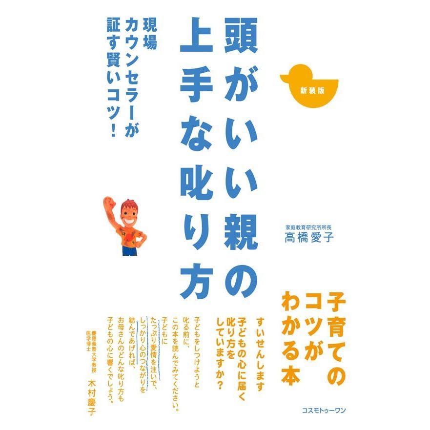 【初回50%OFFクーポン】頭がいい親の上手な叱り方 電子書籍版 / 高橋愛子|ebookjapan